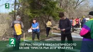 """110 участници се включиха в националното лекоатлетическо бягане """"Приста рън"""""""