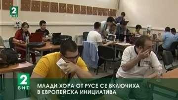Млади хора от Русе се включиха в европейска инициатива