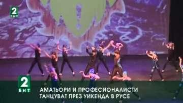 Танцуващи аматьори и професионалисти се срещат през уикенда в Русе