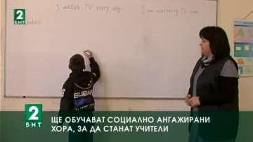 Заедно в час ще обучава социално ангажирани хора, за да станат учители