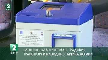 Електронната система в градския транспорт в Пловдив стартира до дни