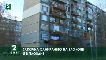 Започна санирането на блокове и в Пловдив