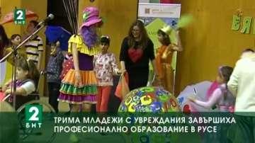 Трима младежи с увреждания завършиха професионално образование в Русе
