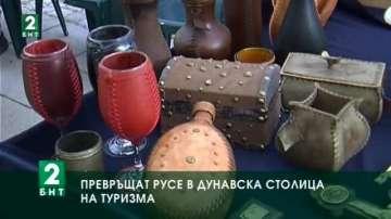 Превръщат Русе в Дунавска столица на туризма