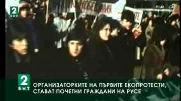 Oрганизaторките на първите екопротести стават почетни граждани на Русе