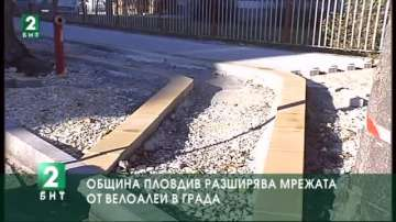 Община Пловдив разширява мрежата от велоалеи в града