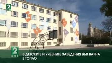 В детските и учебните заведения във Варна е топло