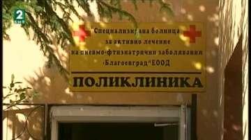 В Благоевград започва кампания за безплатни прегледи за туберкулоза