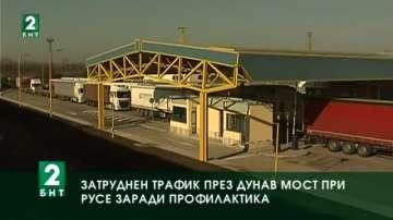 Затруднен трафик през Дунав мост при Русе заради профилактика