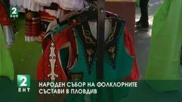 Народен събор на фолклорните състави в Пловдив
