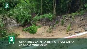 Свлачище затрупа пътя от град Елена за село Мийковци