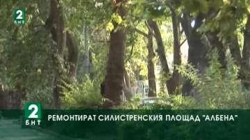"""Ремонтират силистренския площад """"Албена"""""""