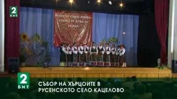 Събор на хърцоите в русенското село Кацелово
