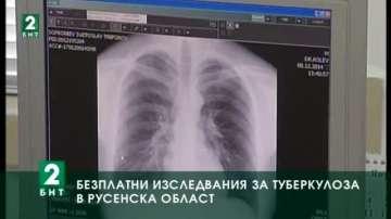 Безплатни изследвания за туберкулоза в Русенска област