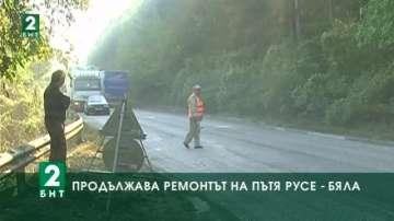 Продължава ремонтът на пътя Русе – Бяла