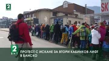 Протест с искане за втори кабинков лифт в Банско