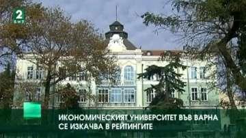 Икономическият университет във Варна се изкачва в рейтингите
