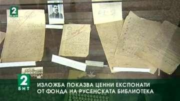 Изложба показва ценни експонати от фонда на Русенската библиотека