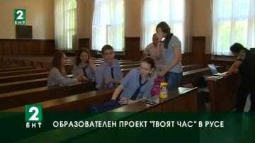 """Образователен проект """"Твоят час"""" в Русе"""
