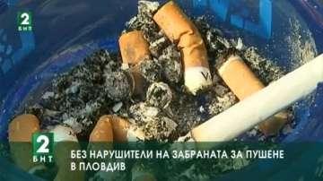 Без нарушители на забраната за пушене в Пловдив