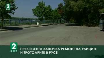 През есента започва ремонт на улиците и тротоарите в Русе
