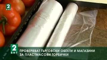 Проверяват търговски обекти и магазини за пластмасови торбички