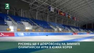 Скаут от Русе ще е доброволец на Зимните олимпийски игри в Южна Корея