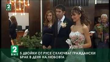5 двойки от Русе сключват граждански брак в Деня на любовта