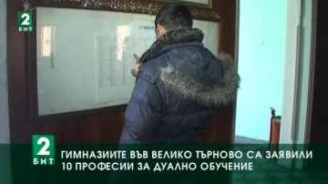Гимназиите във Велико Търново са заявили 10 професии за дуално обучение