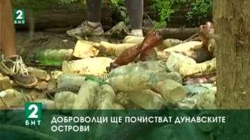 Доброволци ще почистват  Дунавските острови
