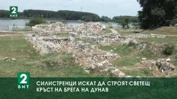 Силистренци искат да строят светещ кръст на брега на Дунав