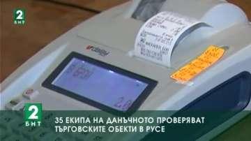 35 екипа на данъчното проверяват търговските обекти в Русе