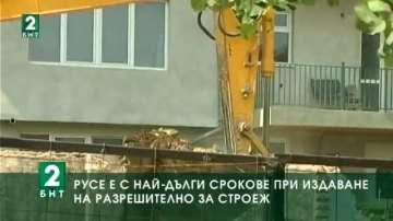Русе е с най-дълги срокове при издаване на разрешително за строеж