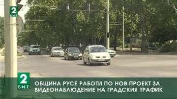 Община Русе работи по нов проект за видеонаблюдене на градския трафик