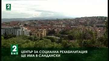 Център за социална рехабилитация ще има в Сандански