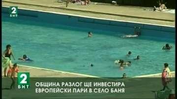 Община Разлог ще инвестира европейски пари в село Баня