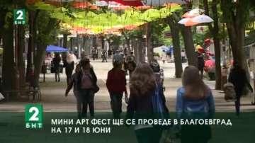 Мини Арт фест ще се проведе в Благоевград на 17 и 18 юни