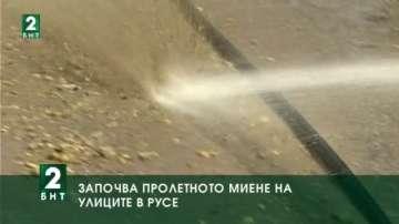 Започва пролетното миене на улиците в Русе