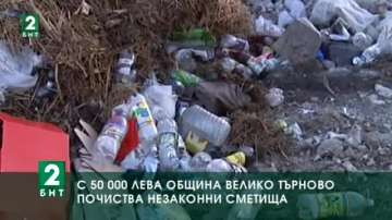 С 50 хиляди лева Община Велико Търново почиства нерегламентирани сметища