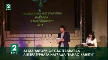 """33-ма автори се състезават за литературната награда """"Елиас Канети"""""""