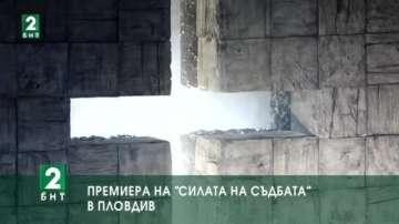 Премиера на Силата на съдбата в Пловдив