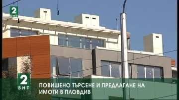 Повишено е търсенето и предлагането на имоти в Пловдив