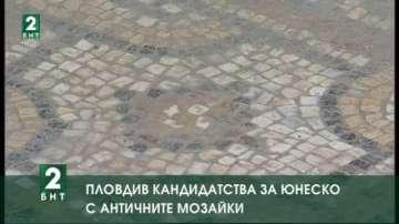Пловдив кандидатства за ЮНЕСКО с античните мозайки