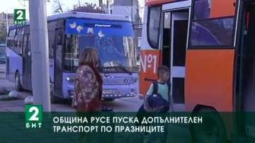 Заради недоволството на русенци от Общината пускат допълнителни автобусни линии