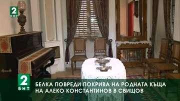 Белки повредиха покрива на родната къща на Алеко Константинов в Свищов