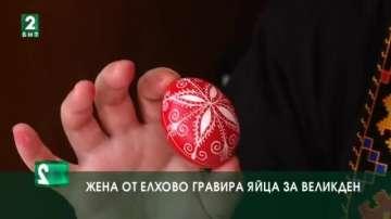 Жена от Елхово гравира яйца за Великден