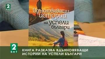 Книга разказва вдъхновяващи истории на успели българи