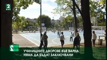 Училищните дворове във Варна няма да бъдат заключвани