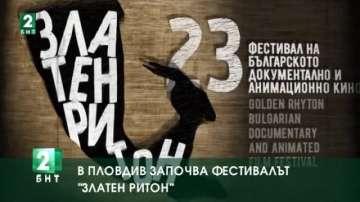 В Пловдив започва фестивалът Златен ритон