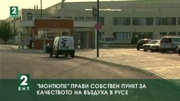 """""""Монтюпе"""" прави собствен пункт за качеството на въздуха в Русе"""